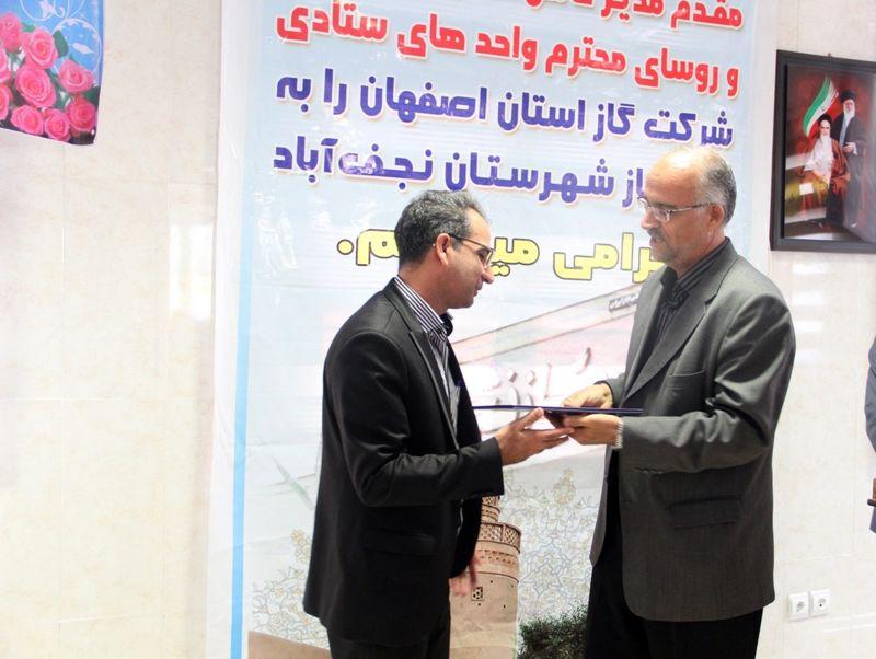 رئیس جدید اداره گاز نجف آباد منصوب شد