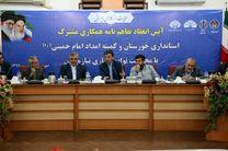 تفاهمنامه ای  دو ساله میان استانداری خوزستان و کمیته امداد  امضا شد / ساخت دو هزار مسکن و ایجاد 11 هزار فرصت شغلی