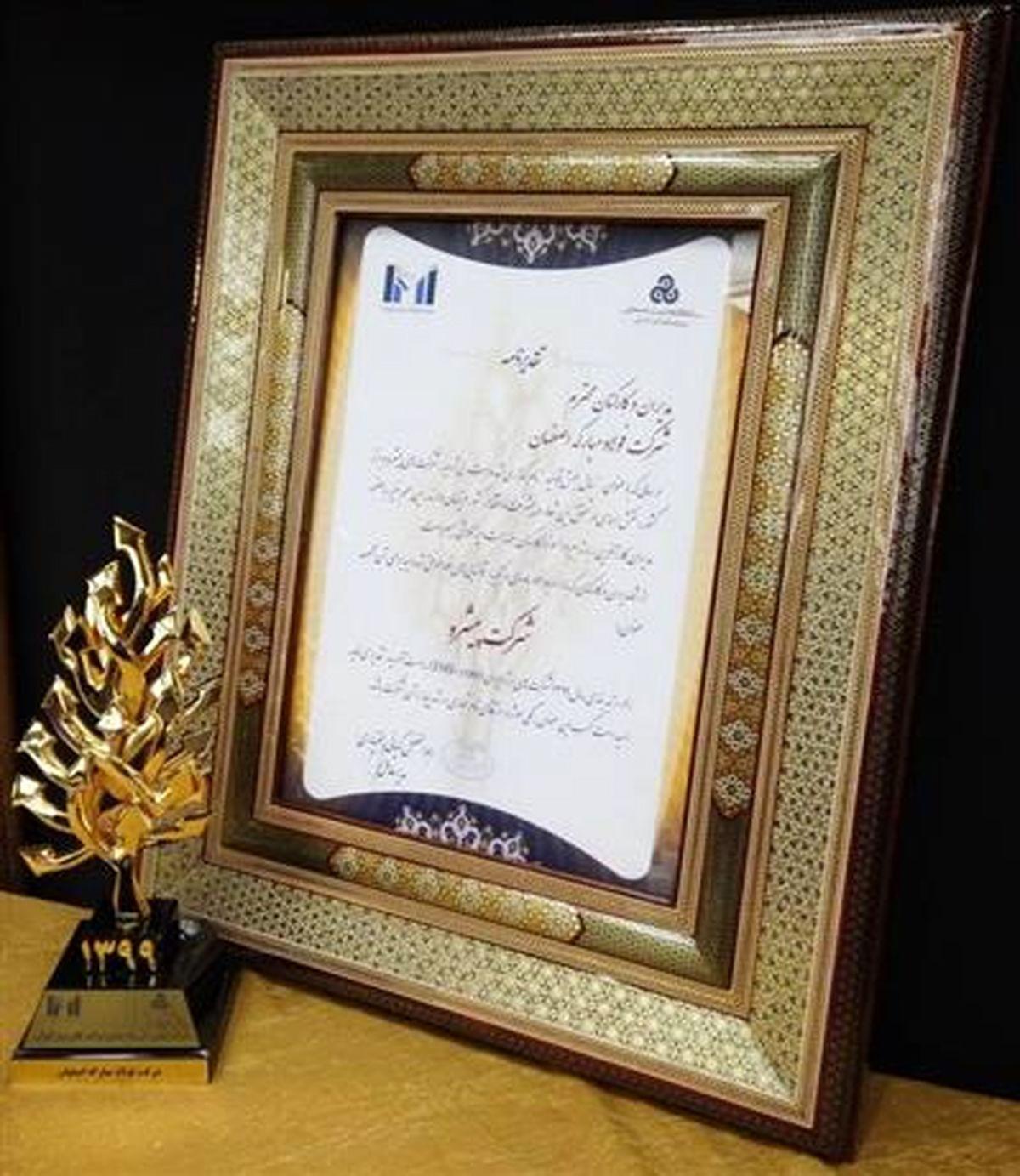 شرکت فولاد مبارکه اصفهان موفق به دریافت رتبه ۴ در شاخص فروش یکصد شرکت برتر ایران شد