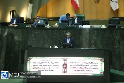 صحن علنی مجلس شورای اسلامی در نوبت عصر -  ۳۱ تیر ۱۳۹۸