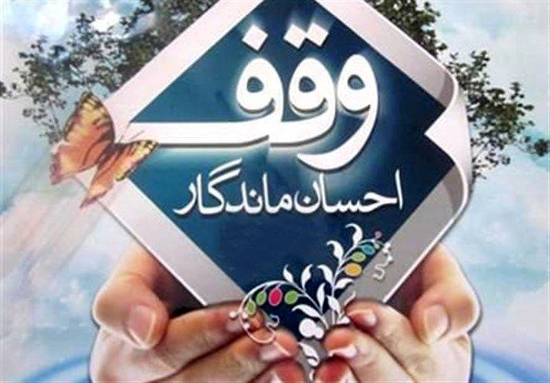 ثبت وقف جدید برای ساخت مسجد در شهرضا
