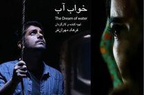 نمایندگان مجلس مهمان اکران یک فیلم سینمایی شدند