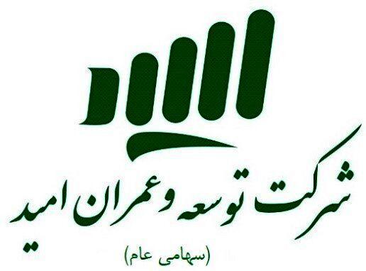 جلسه معارفه شرکت توسعه و عمران امید(سهامی عام)