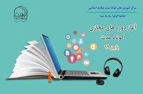 برگزاری دورههای مجازی کوتاهمدت معارف اسلامی ویژه بانوان