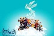 اکران 7 فیلم جشنواره فجر در پردیس سینمایی سیتی سنتراصفهان