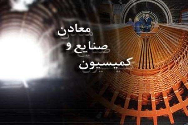 اکبریان مجددا رئیس کمیسیون صنایع و معادن شد