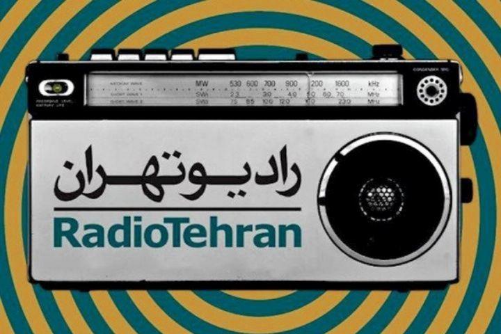 بازخوانی رمان خواهران غریب در رادیو تهران