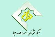 شبکه قرآن و معارف سیما اچ دی می شود