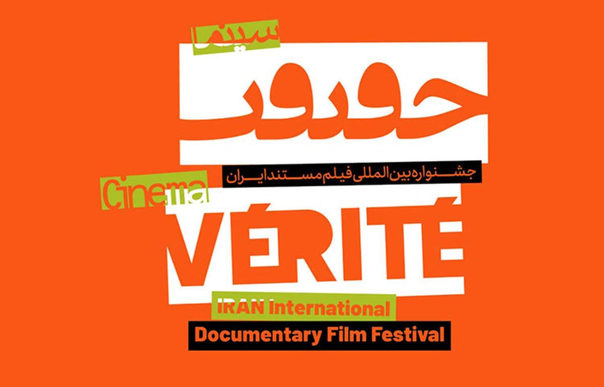 بهترینهای جهان مستند در جشنواره سینماحقیقت