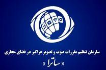 اطلاعیه ساترا در واکنش به صدور مجوز ارشاد برای همرفیق شهاب حسینی