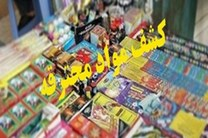 کشف بیش از 3 هزار مواد محترقه در اصفهان