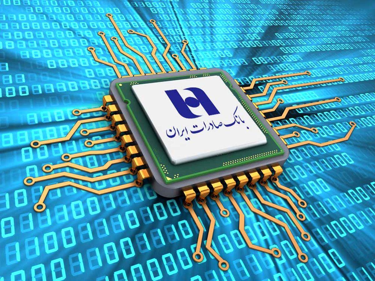 پذیرندگان فعال پایانههای فروش بانک صادرات ایران تسهیلات ارزانقیمت میگیرند