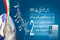 نشست خبری ایران اکسپو برگزار شد
