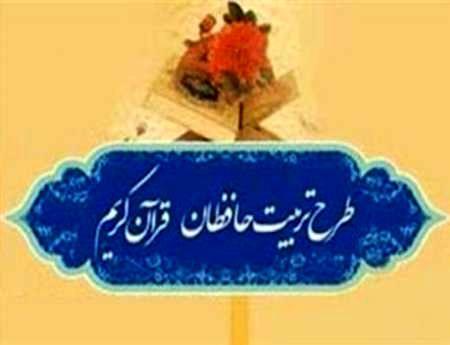 آزمون طرح ملی تربیت حافظان قرآن کریم در خوانسار برگزار می شود