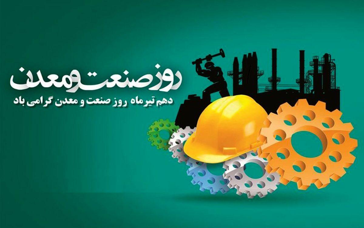 گرامیداشت روز صنعت و معدن در «نمودار»