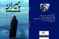 «چیران» در مازندران منتشر شد