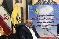 رونمایی 14 سرویس و پروژه هوشمندسازی همزمان با روز جهانی پست در اصفهان