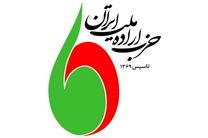 بیانیه حزب اراده ملت ایران در محکومیت حملات تروریستی تهران