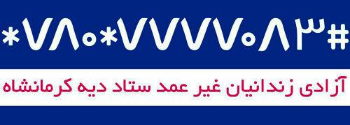 سامانه پرداخت کمک های نقدی از طریق موبایل برای استان کرمانشاه فعال شد
