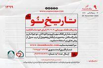 """راه اندازی پویش """"تاریخِ نُو"""" در اصفهان"""