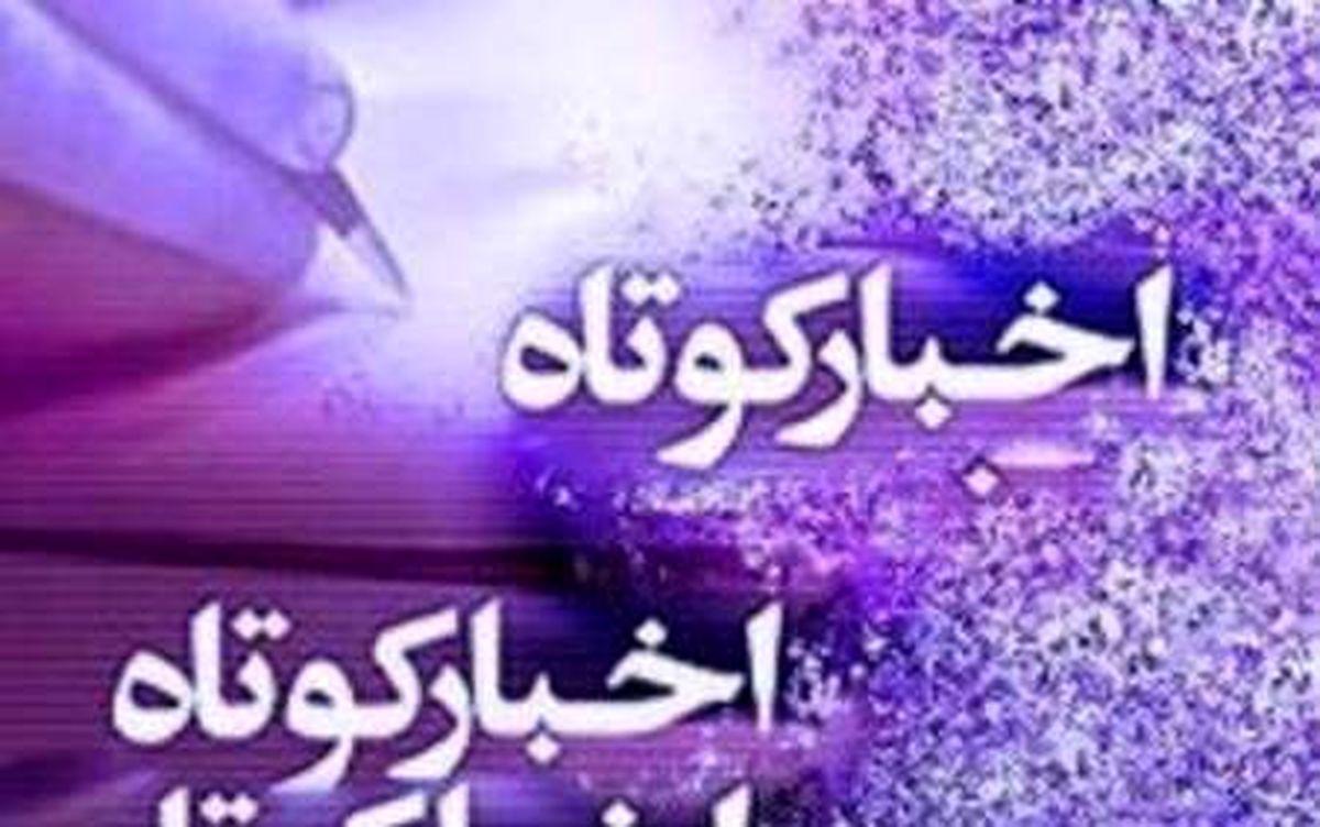 اخبار کوتاه آذربایجان شرقی/ تبریز در وضعیت زرد کرونا قرار گرفت