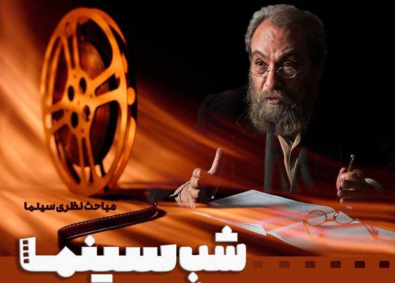 روانشناسی شناختی در سینما با مسعود فراستی و محسن بنی هاشمی