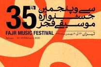 معرفی پنج گروه بانوان حاضر در جشنواره موسیقی فجر 35