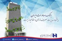 بانک صادرات ایران پیشرو در مدیریت مصرف انرژی و حفظ محیط زیست