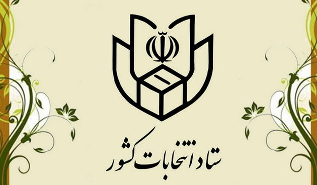 نامه ستاد انتخابات کشور به شورای سیاستگذاری ائمه جمعه
