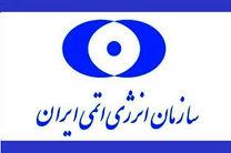ایران و آژانس تفاهم کردند اجرای پروتکل الحاقی و دسترسی های برجامی کامل متوقف شود