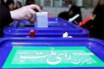 2 نفر در حوزه انتخابیه اردبیل، نیر ، نمین و سرعین رد صلاحیت شدند