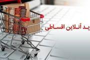با عضویت در طرح خرید آنلاین اقساطی بانکپاسارگاد، محصولات خود را با تضمین بفروشید