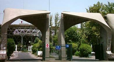 جشن دانش آموختگی دانشکده کارآفرینی دانشگاه تهران برگزار میشود