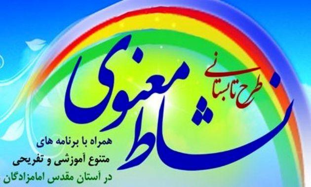 اجرای طرح نشاط معنوی در امامزادگان خمینی شهر