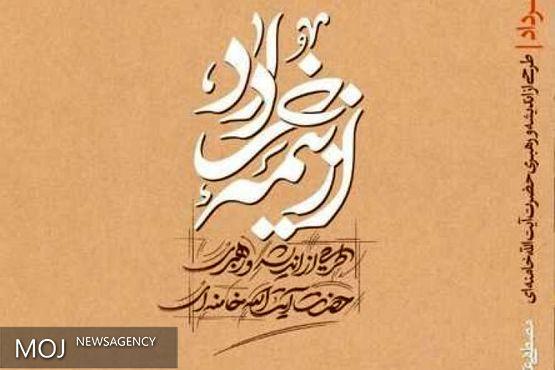 آیین معرفی کتاب از نیمه خرداد برگزار شد