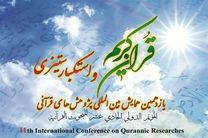 یازدهمین همایش بینالمللی پژوهشهای قرآنی در مشهد و قم برگزار میشود