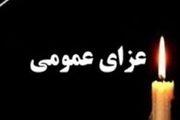 ۲ روز عزای عمومی در اصفهان اعلام شد