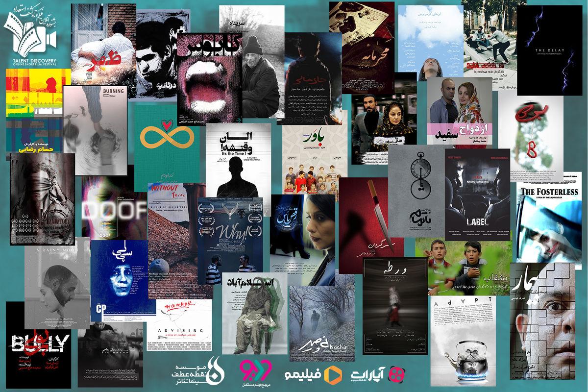 اکران فیلمهای «جشنواره آنلاین فیلم کوتاه کشف استعداد» ادامه دارد