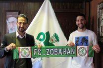 پیوستن یک مهاجم صربستانی به تیم فوتبال ذوبآهن