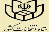 گزارش ستاد انتخابات کشور از پنجمین روز ثبت نام انتخابات شوراها