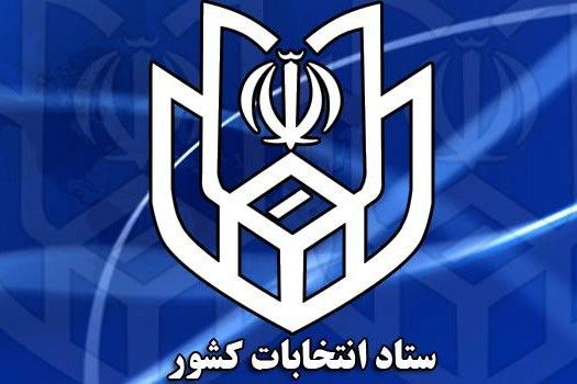 نتایج ۱۰ حوزه انتخابیه در دور دوم انتخابات مجلس اعلام شد