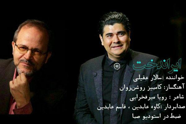 انتشار موسیقی تیتراژ سریال ایراندخت به خوانندگی سالار عقیلی