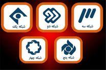 فیلمهای شبکه های مختلف سیما در شب یلدا اعلام شد