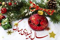 پیام استاندار اصفهان به مناسبت آغاز سال نوی میلادی