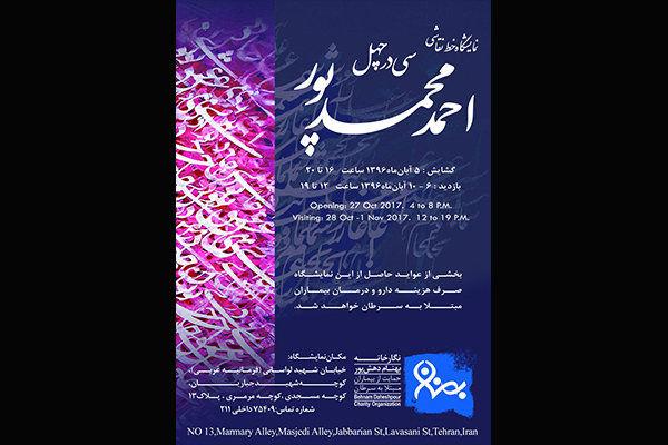 نمایشگاه نقاشی خط احمد محمد پور افتتاح می شود