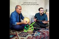 پخش مستند کاشی شماره ۲۹ از شبکه مستند سیما
