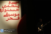 زمان اختتامیه سی و پنجمین جشنواره موسیقی فجر مشخص شد