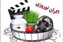 فیلم های متقاضی برای اکران نوروز  ۹۷ اعلام شد