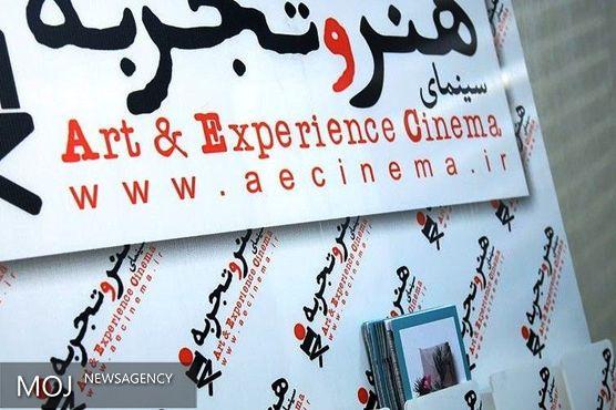 نامه اعتراضآمیز فیلمسازان هنروتجربه به شورای مرکزی خانه سینما