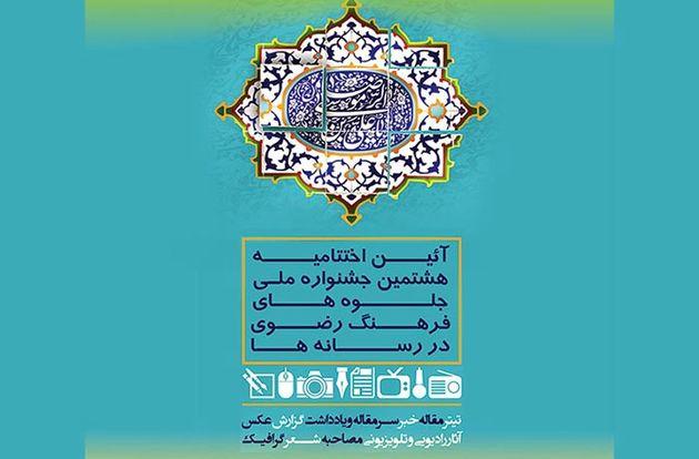آیین اختتامیه هشتمین جشنواره ملی جلوه های فرهنگ رضوی در رسانه ها